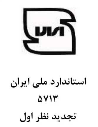 مشارکت در تدوین استاندارد ملی ایران
